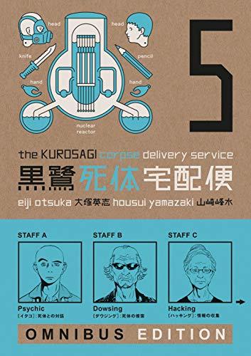 The Kurosagi Corpse Delivery Service: Book Five Omnibus (Kurosagi Corpse Delivery Service Omnibus, Band 5)