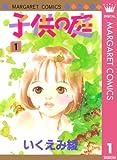 子供の庭 1 (マーガレットコミックスDIGITAL)