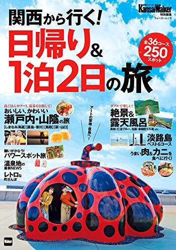 KansaiWalker特別編集 関西から行く! 日帰り&1泊2日の旅 (ウォーカームック)