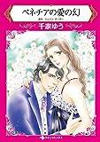 ベネチアの愛の幻 (ハーレクインコミックス)