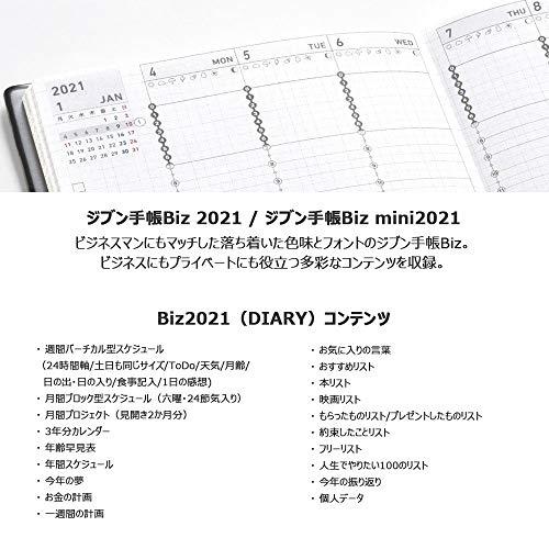 コクヨジブン手帳Biz手帳2021年A5スリムマンスリー&ウィークリーマットネイビーニ-JB1DB-212020年12月始まり