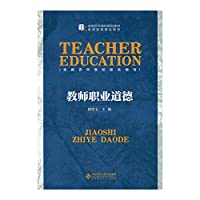 Teachers' Professional Ethics(Chinese Edition)