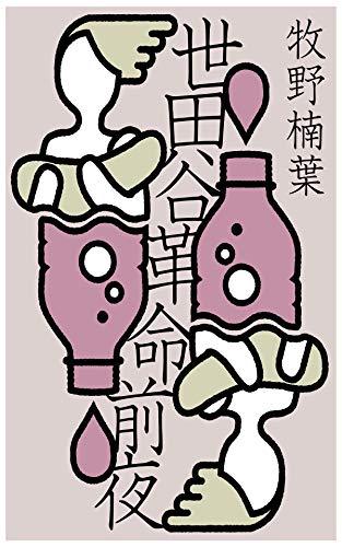 世田谷革命前夜 (破滅派)