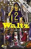 Waltz(2)【期間限定 無料お試し版】 (ゲッサン少年サンデーコミックス)
