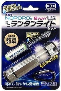 日本協能電子(Aqua Power System Japan) アクアパワー 水電池NOPOPO付 ミニランタンライト YWP-LL-N