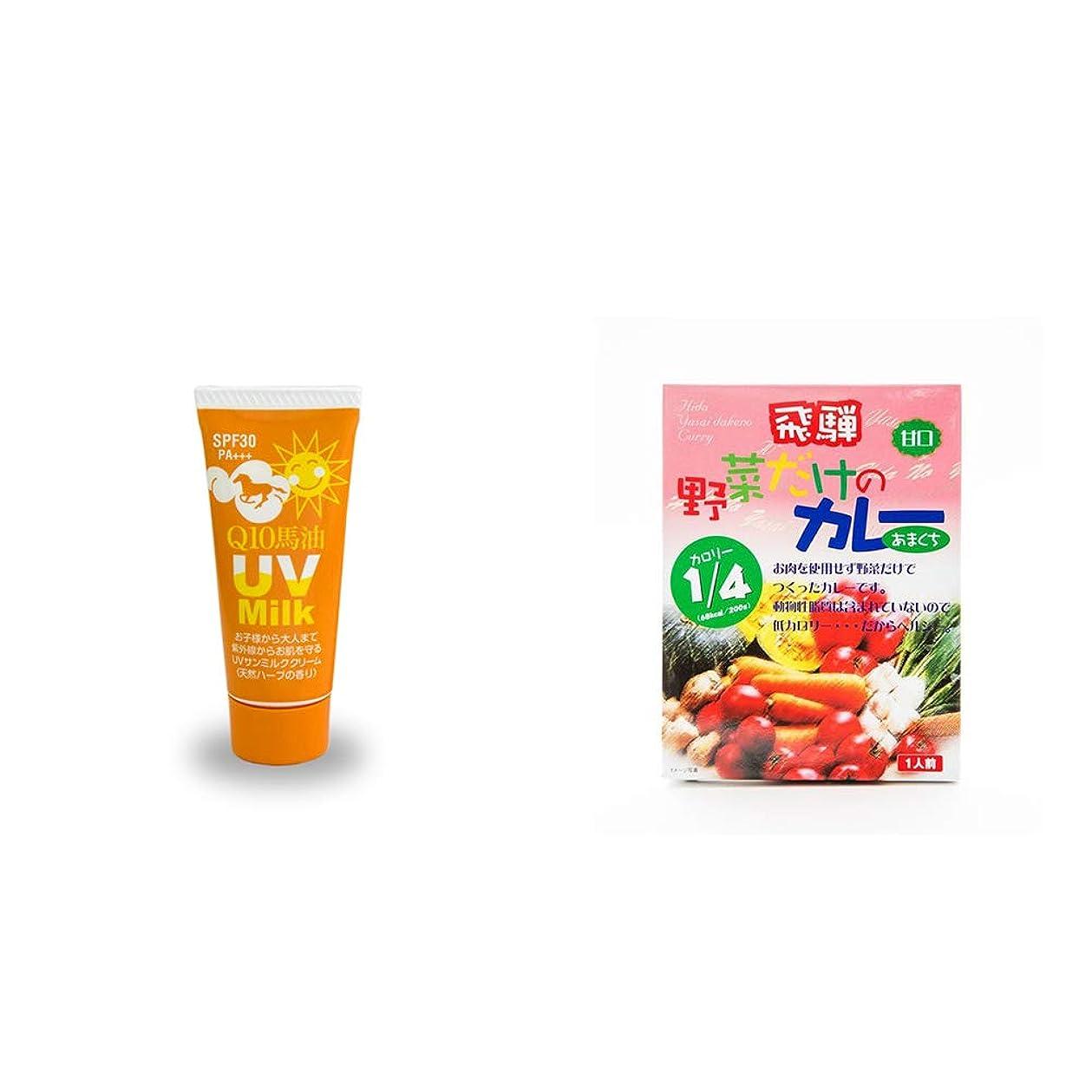 ファーム歌ファンブル[2点セット] 炭黒泉 Q10馬油 UVサンミルク[天然ハーブ](40g)?天領食品 野菜だけのカレー 【甘口】 (1食分)