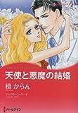 天使と悪魔の結婚 (ハーレクインコミックス・キララ)