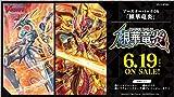 カードファイト!! ヴァンガード ブースターパック第8弾 銀華竜炎 VG-V-BT08 BOX