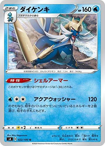 ポケモンカードゲーム S4 022/100 ダイケンキ 水 (U アンコモン) 拡張パック 仰天のボルテッカー