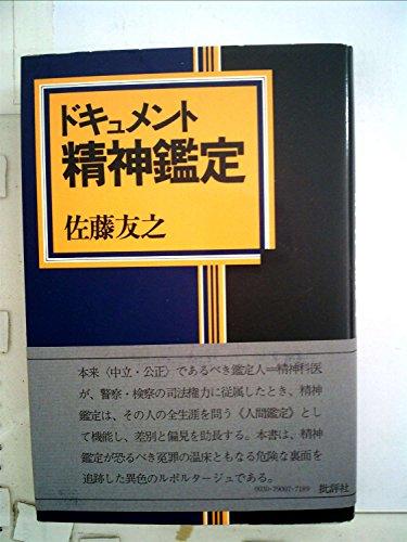 ドキュメント精神鑑定 (1979年) - 佐藤 友之