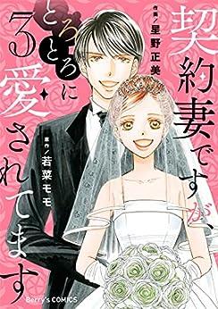 [星野正美, 若菜モモ]の契約妻ですが、とろとろに愛されてます 3巻 (Berry's COMICS)