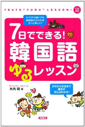 高橋書店『7日でできる! 韓国語ゆるレッスン』