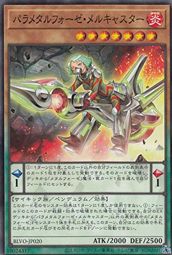 遊戯王 BLVO-JP020 パラメタルフォーゼ・メルキャスター (日本語版 ノーマル) ブレイジング・ボルテックス