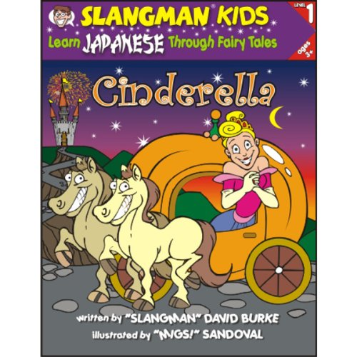 『Slangman's Fairy Tales: English to Japanese, Level 1 - Cinderella』のカバーアート