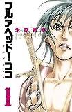 フルアヘッド!ココ ゼルヴァンス 1 (少年チャンピオン・コミックス)