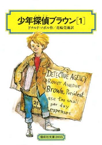 少年探偵ブラウン (1)