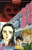 花いちもんめ―放課後の怪談2 (ホラーMシリーズ)