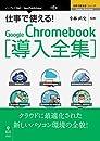 仕事で使える!Google Chromebook導入全集 クラウドに最適化された新しいパソコン環境の全貌!