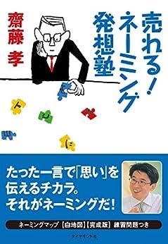 [齋藤 孝]の売れる!ネーミング発想塾