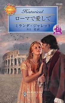 [ミランダ ジャレット, 井上碧, 井上 碧]のローマで愛して 恋の旅路はスキャンダラス (ハーレクイン・ヒストリカル)