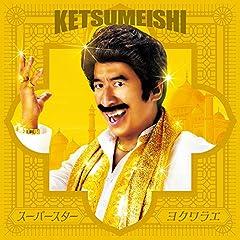 ケツメイシ「スーパースター」のCDジャケット
