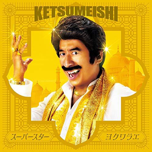 スーパースター / ヨクワラエ(両A面) (CD+DVD)