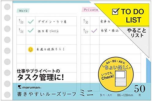 マルマン 書きやすいルーズリーフ TODOリスト ミニ B7E L1439 【× 2 冊 】