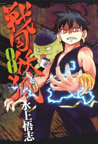 戦国妖狐 8 (BLADEコミックス)