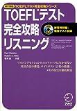 iBT対応 TOEFLテスト完全攻略リスニング (TOEFLテスト完全攻略シリーズ)
