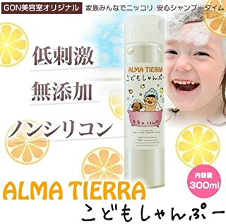 アルマティエラ kodomo シャンプー 300ml 【GON美容室オリジナル】低刺激 無添加 ノンシリコン