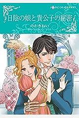 日陰の娘と貴公子の秘密 (分冊版) 3巻 Kindle版