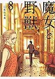 魔女と野獣(8) (ヤンマガKCスペシャル)