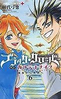 ブラッククローバー外伝 カルテットナイツ 6 (ジャンプコミックス)