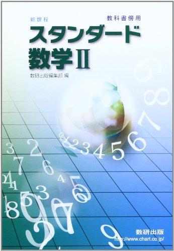 スタンダード数学2―教科書傍用 新課程