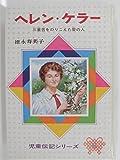 ヘレン・ケラー―三重苦をのりこえた愛の人 (児童伝記シリーズ (6))