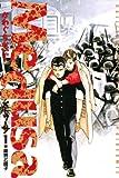 メドゥーサ(1) (ビッグコミックス)