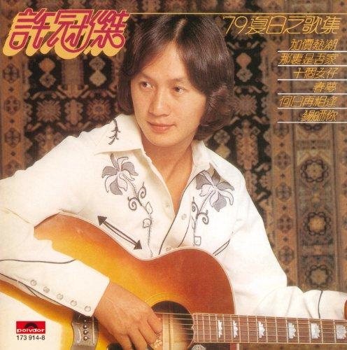 Xi Shai Nei (Album Version)