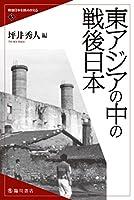 東アジアの中の戦後日本 (戦後日本を読みかえる)