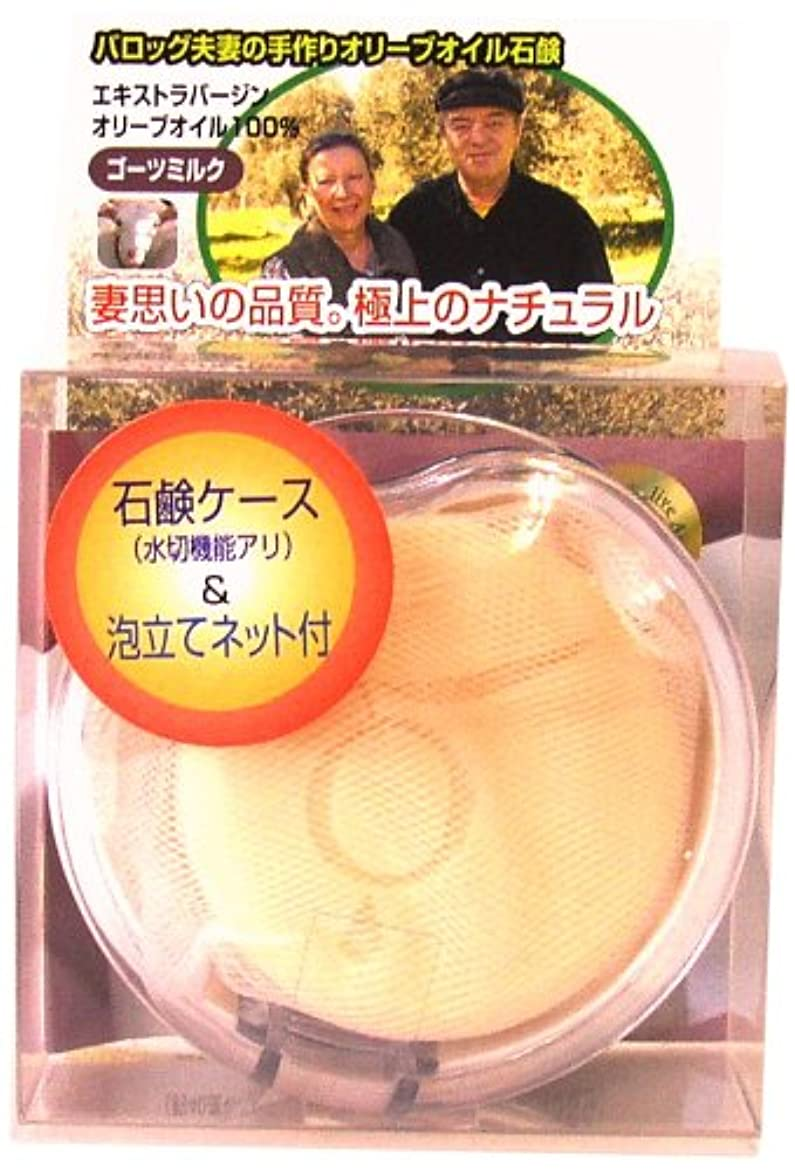 早くプログラム粗いバロッグ夫婦の手作りオリーブオイル石鹸 ミニ石鹸ケース付(ゴーツミルク) 20g