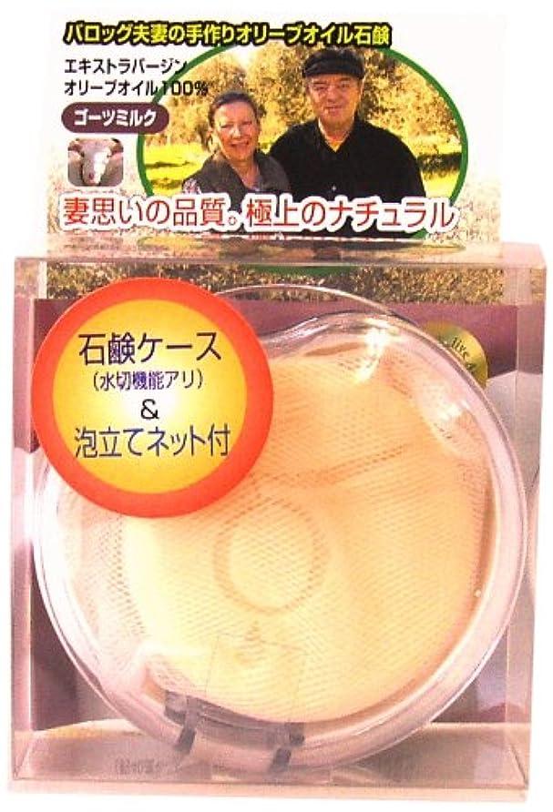 腫瘍適度にメガロポリスバロッグ夫婦の手作りオリーブオイル石鹸 ミニ石鹸ケース付(ゴーツミルク) 20g