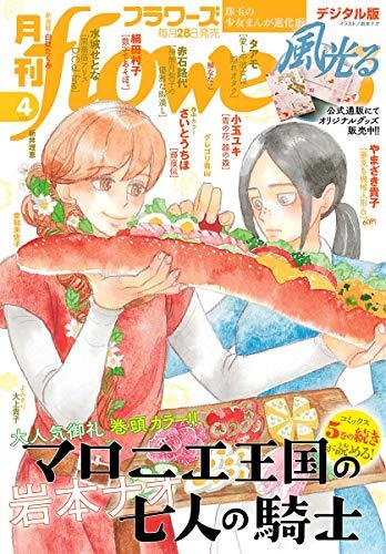 月刊flowers 2021年4月号(2021年2月26日発売) [雑誌]