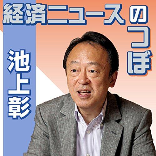 経済ニュースのつぼ オーディオブック