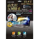 「WASHODO」15.4ワイド型 コンピューター・ノートPC 液晶保護 フィルム タッチパネル対応 目の保護 (15.4インチワイド)【540-0012-01】