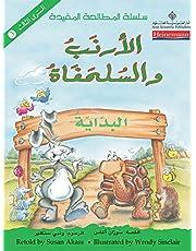 سلسلة المطالعة المفيدة - الأرنب والسلحفاة 3