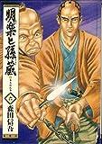 明楽と孫蔵 6 (アクションコミックス)