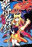 戦国妖狐 6巻 (コミックブレイド)