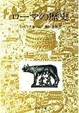 ローマの歴史 (中公文庫 D 22)