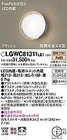 パナソニック(Panasonic) Everleds LED FreePaお出迎え・フラッシュ・段調光省エネ型 防雨型ポーチライト LGWC81311LE1 (拡散タイプ・電球色)