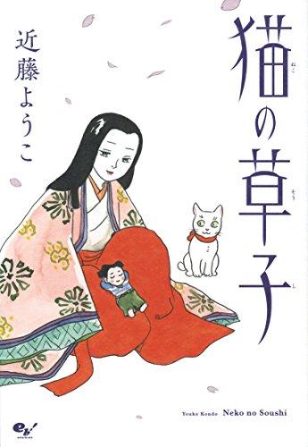 猫の草子 (ビームコミックス)