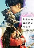 世界から猫が消えたなら DVD通常版[DVD]